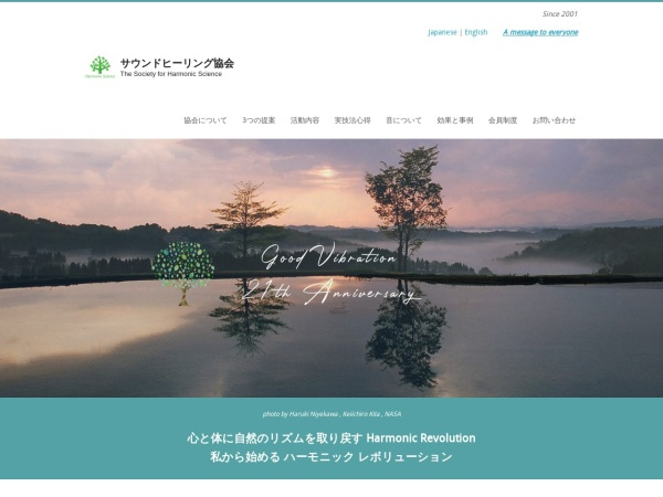 Screenshot of www.sound-healing.jp