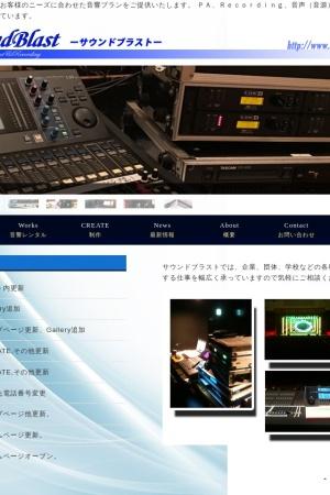 http://www.soundblast.jp/