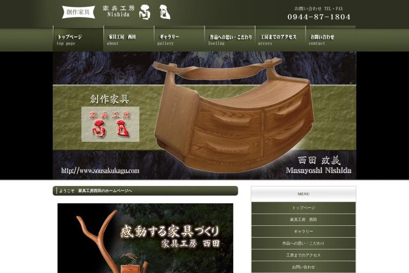Screenshot of www.sousakukagu.com