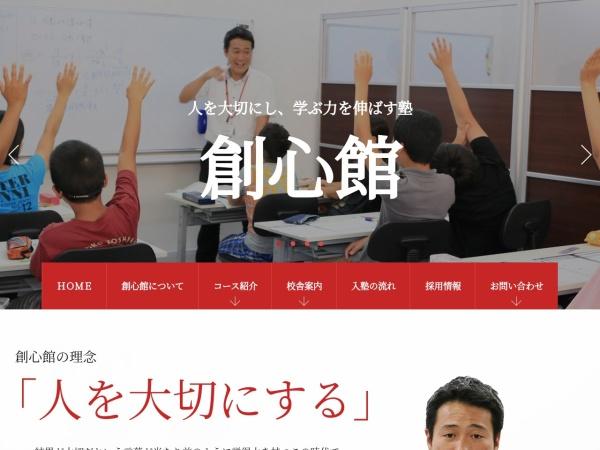 Screenshot of www.soushinkan.jp