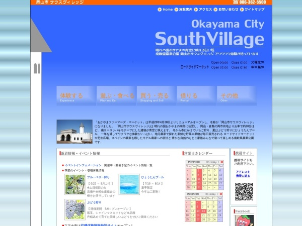 Screenshot of www.southvillage.jp