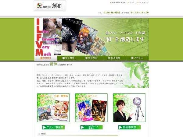 Screenshot of www.souwa-p.co.jp