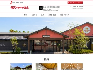 http://www.souyu.co.jp/inazawa/