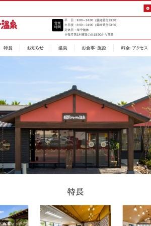 Screenshot of www.souyu.co.jp