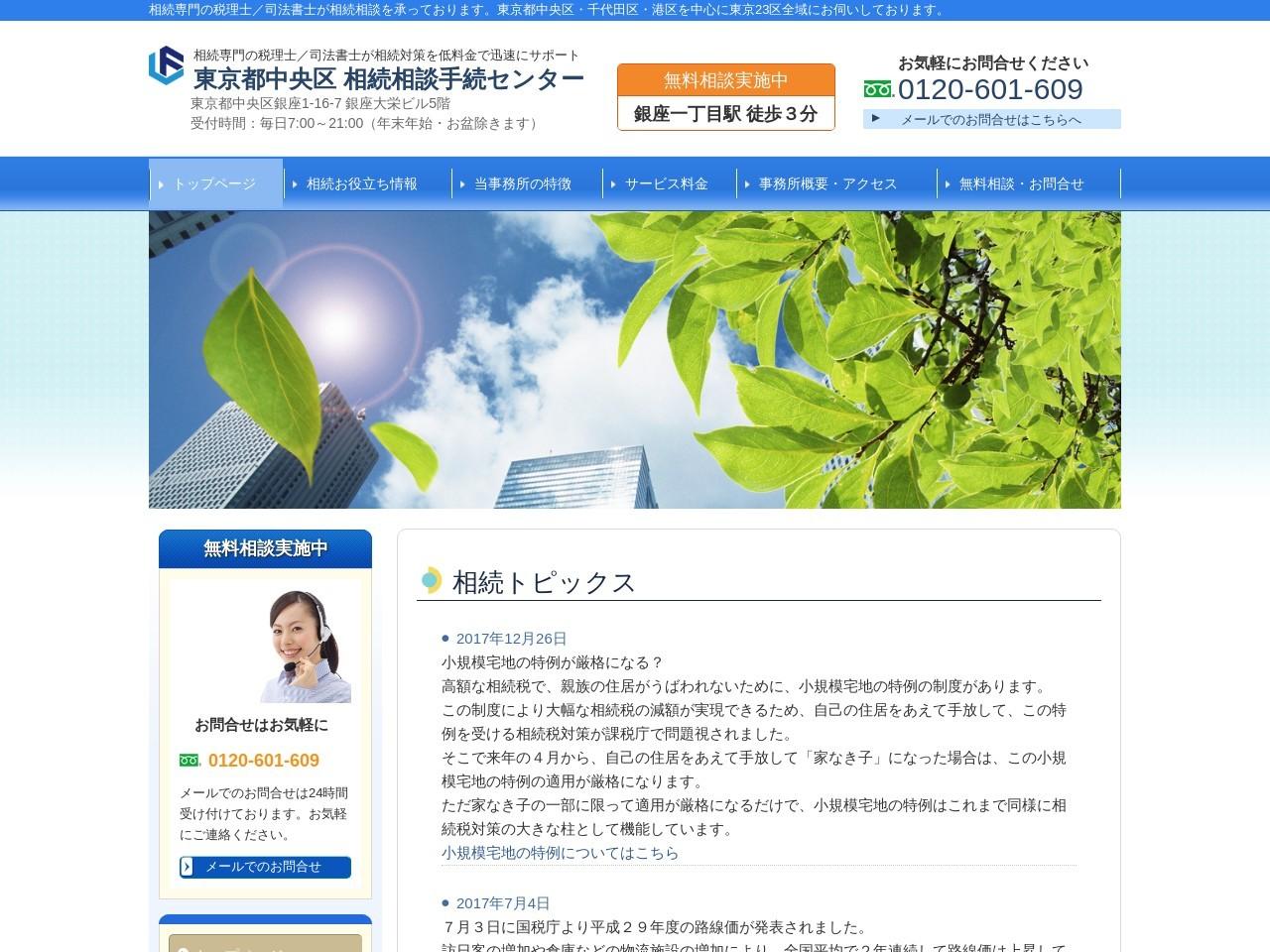 福田進介司法書士・税理士事務所