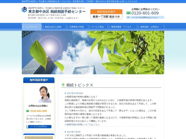 Screenshot of www.souzoku-fsogo.com
