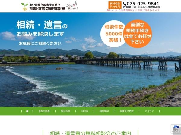 Screenshot of www.souzoku-kaiketuya.com