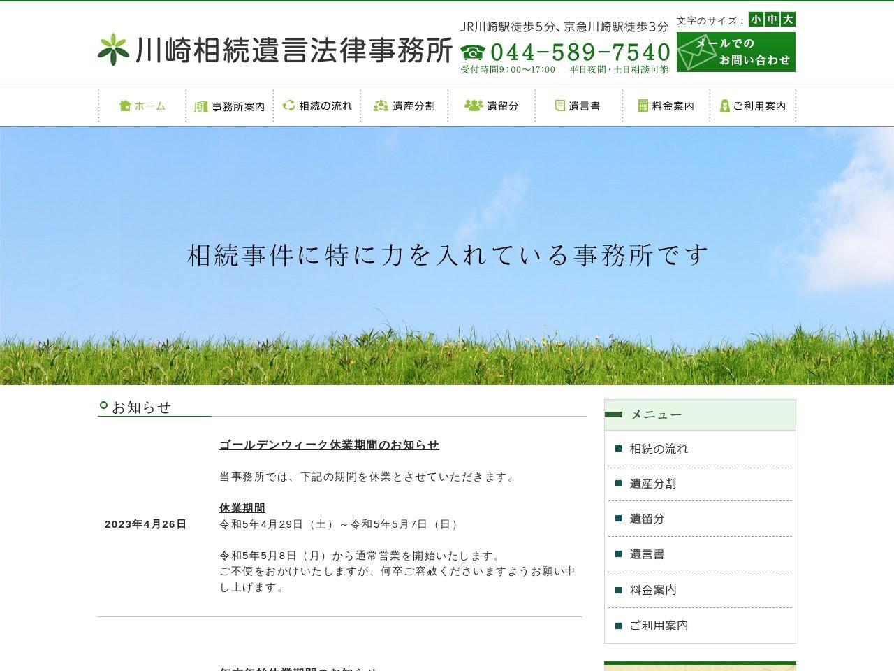 川崎相続遺言法律事務所
