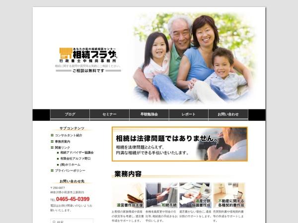 http://www.souzoku-s.com
