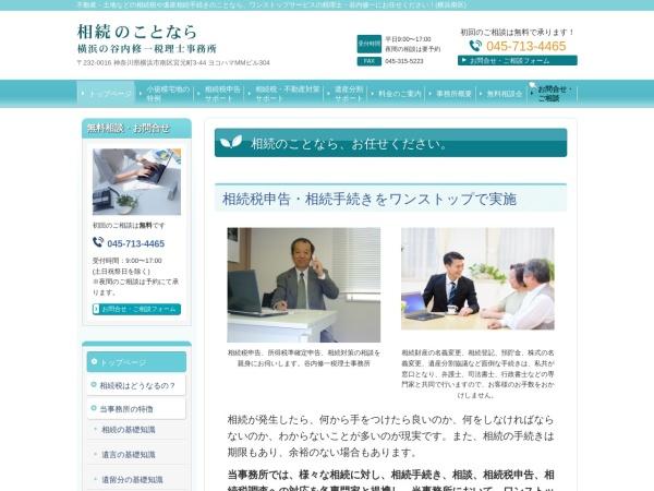 Screenshot of www.souzoku-taxhome.jp
