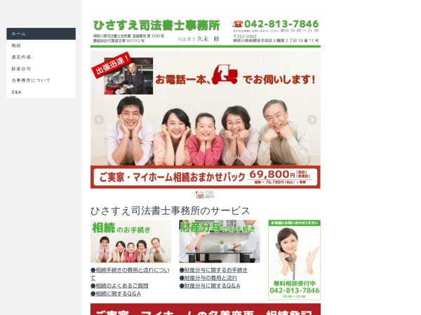 Screenshot of www.souzokuhisasue.jp