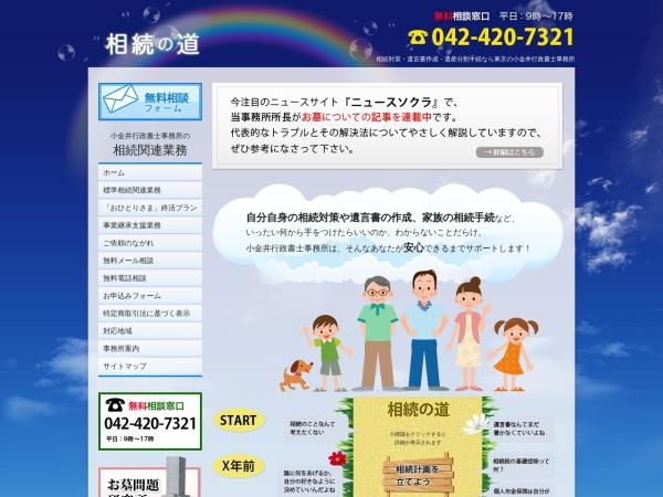 Screenshot of www.souzokunomichi.com