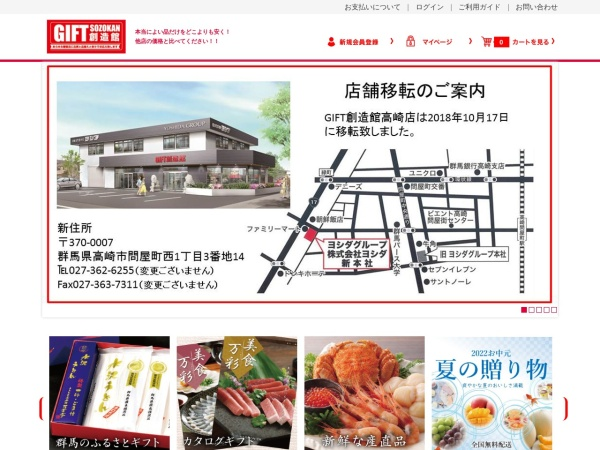 Screenshot of www.souzoukan.co.jp