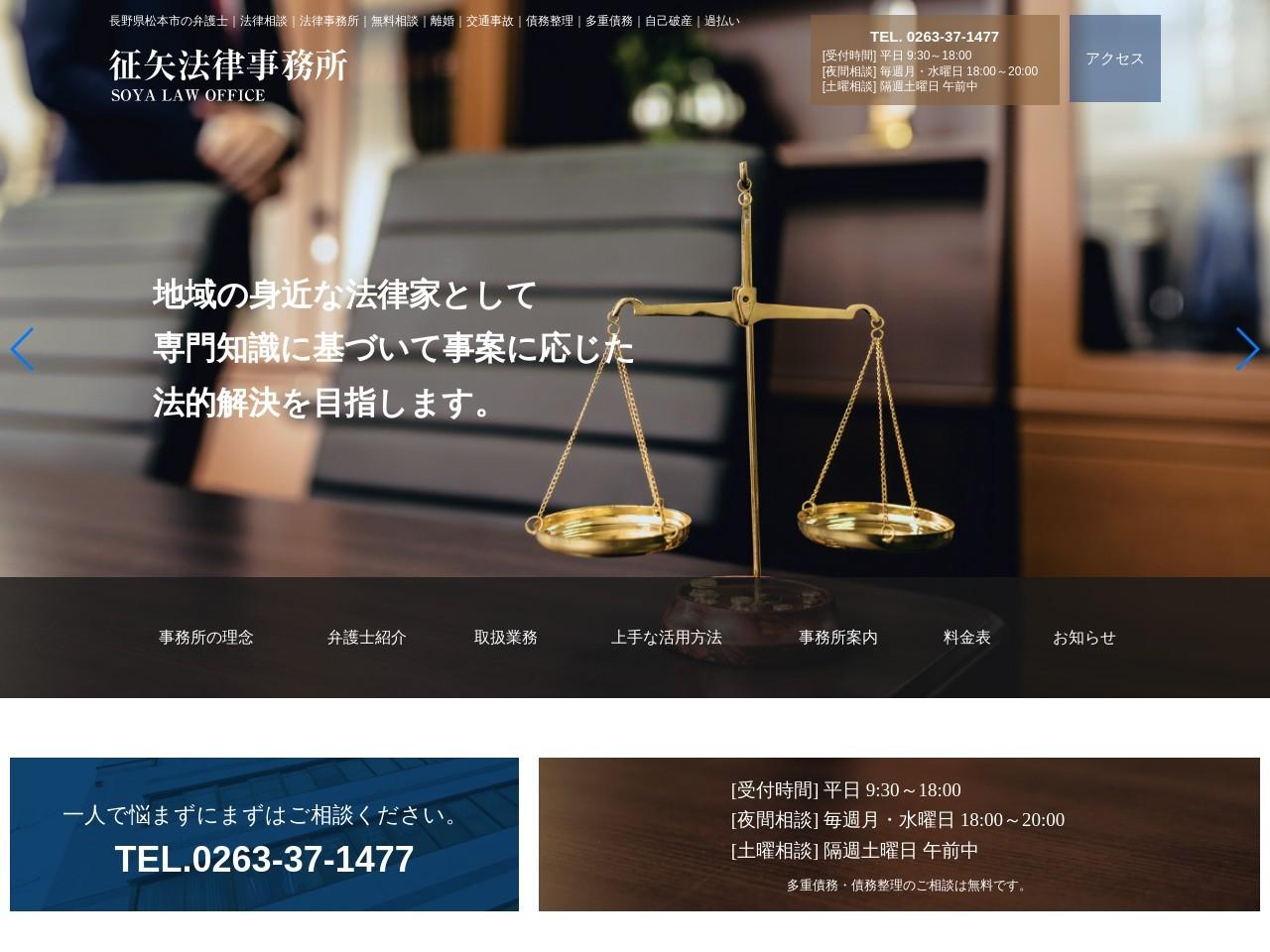 征矢法律事務所