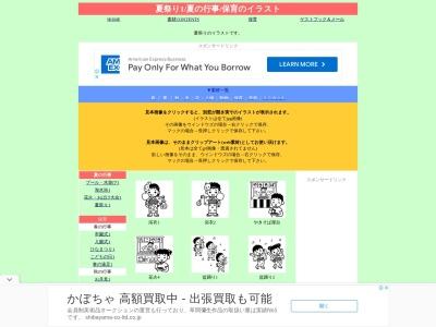 http://www.sozai.rdy.jp/shirokuro/08/text/natumaturi1.htm