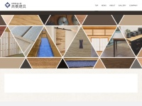 高橋建具&木遊館
