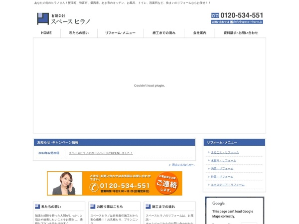 Screenshot of www.space-hirano.jp