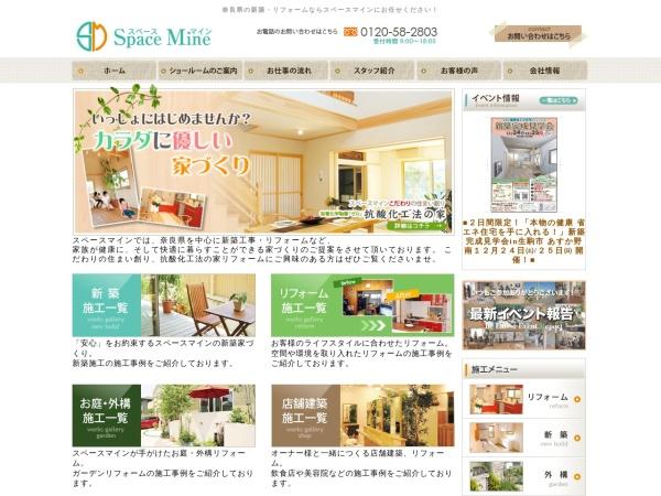 Screenshot of www.spacemine.co.jp