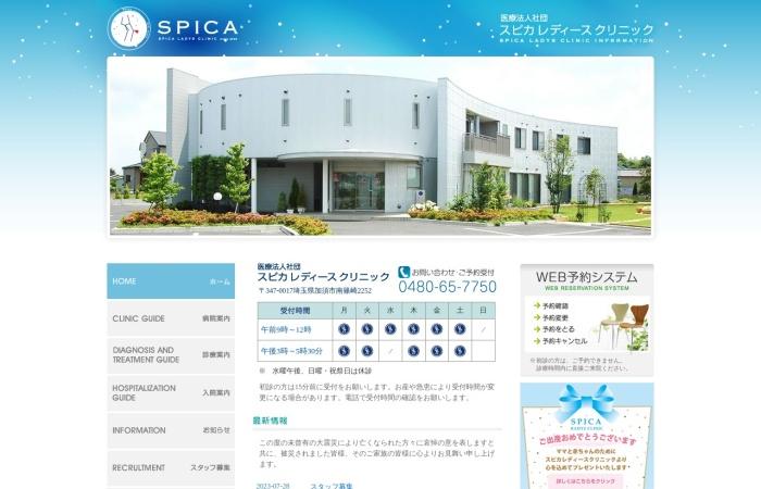Screenshot of www.spica-lc.com