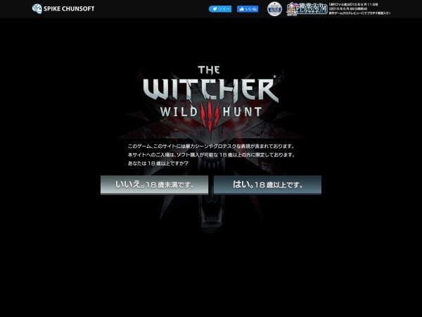 Screenshot of www.spike-chunsoft.co.jp