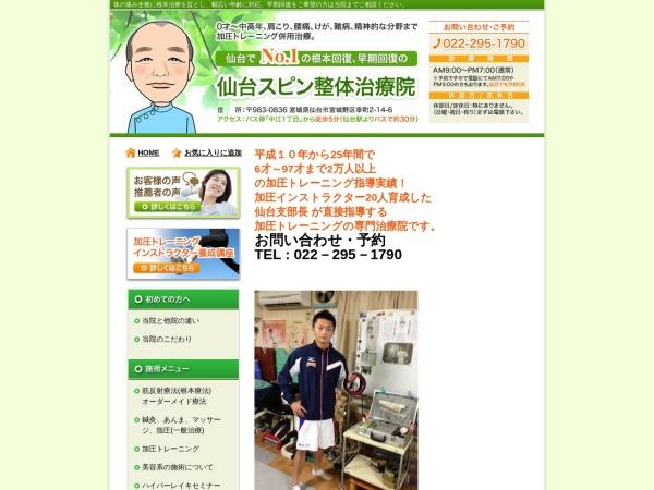 Screenshot of www.spin-sendai.com