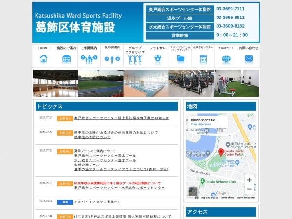 Screenshot of www.spo-katsushika.esforta.jp