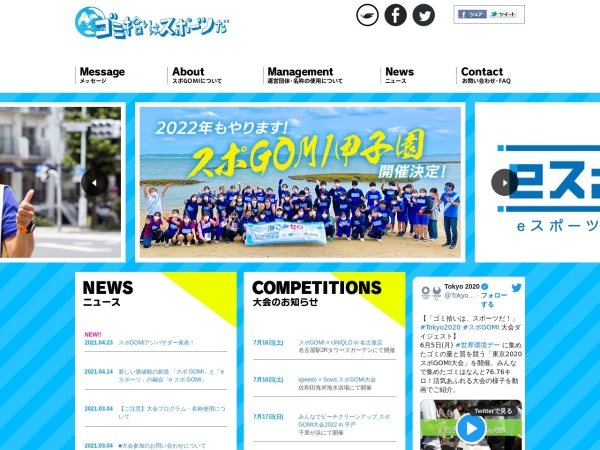 http://www.spogomi.or.jp/