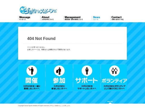 Screenshot of www.spogomi.or.jp