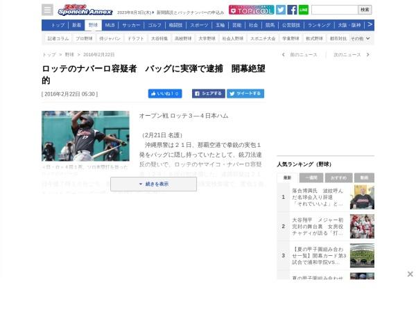 http://www.sponichi.co.jp/baseball/news/2016/02/22/kiji/K20160222012085550.html