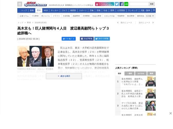 http://www.sponichi.co.jp/baseball/news/2016/03/09/kiji/K20160309012183360.html