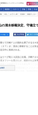 Screenshot of www.sponichi.co.jp