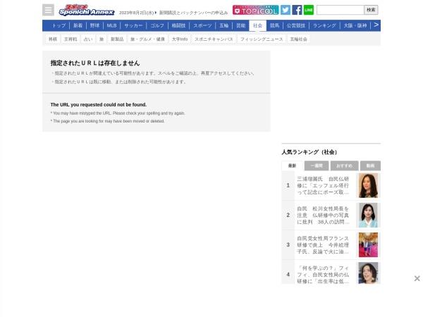 http://www.sponichi.co.jp/society/news/2016/03/23/kiji/K20160323012263200.html