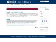 http://www.sports.osaka-cu.ac.jp/