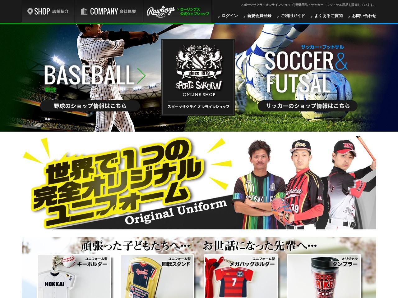 スポーツサクライ株式会社堺店/サッカー