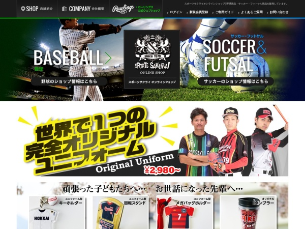Screenshot of www.sposaku.jp
