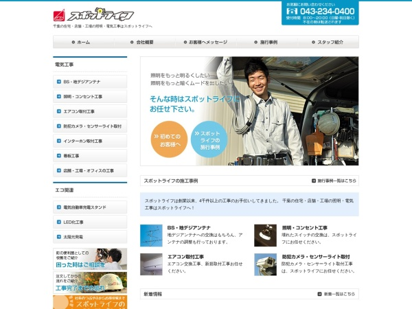 Screenshot of www.spotlife.co.jp