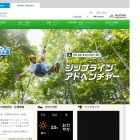 Screenshot of www.springvalley.co.jp