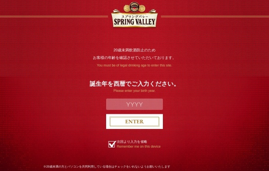 Screenshot of www.springvalleybrewery.jp