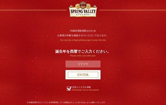Screenshot of www.springvalleybrewery.jp