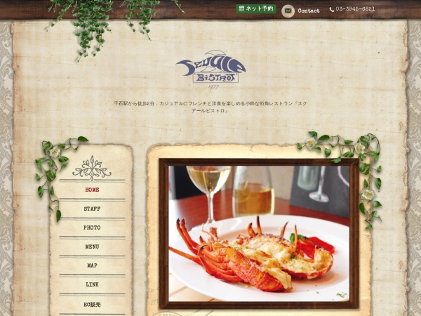 Screenshot of www.squale-bistrot.co.jp
