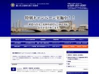 樋口社会保険労務士事務所