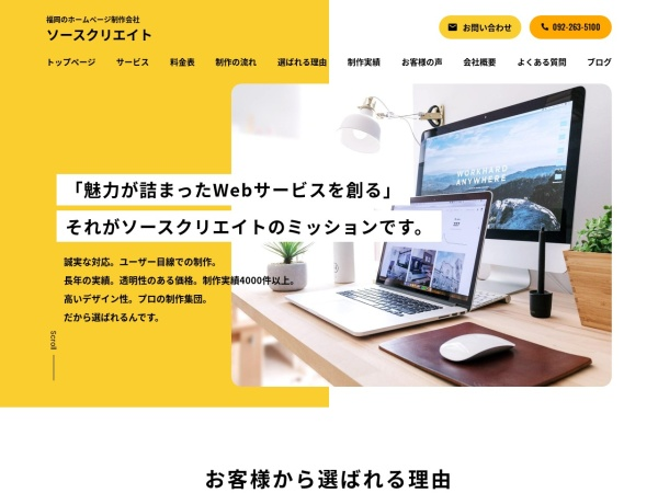 Screenshot of www.srce.jp