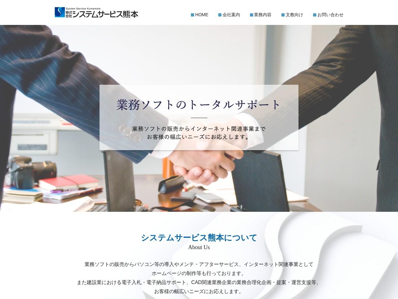 株式会社システムサービス熊本
