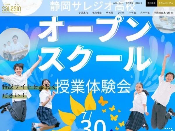 Screenshot of www.ssalesio.ac.jp