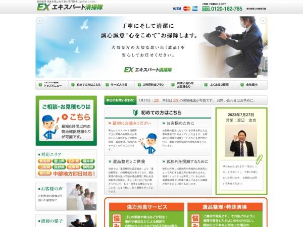 Screenshot of www.ssjapan.net