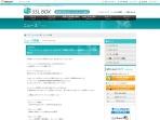 http://www.sslbox.jp/news_detail.php?view_id=1410