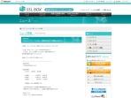 http://www.sslbox.jp/news_detail.php?view_id=1477