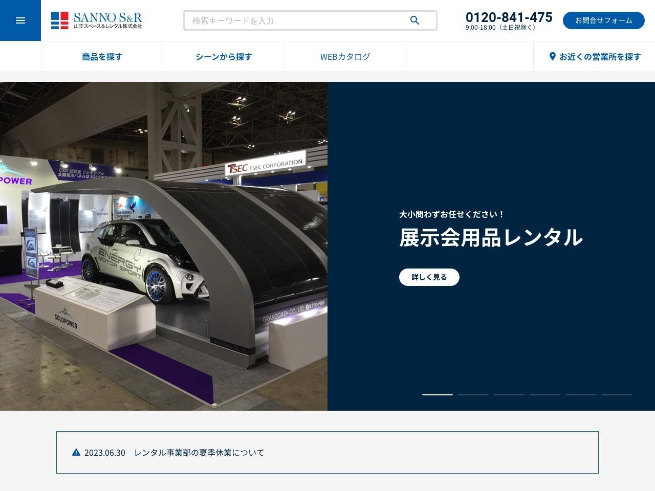 山王スペース&レンタル株式会社