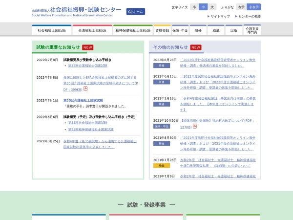 http://www.sssc.or.jp/