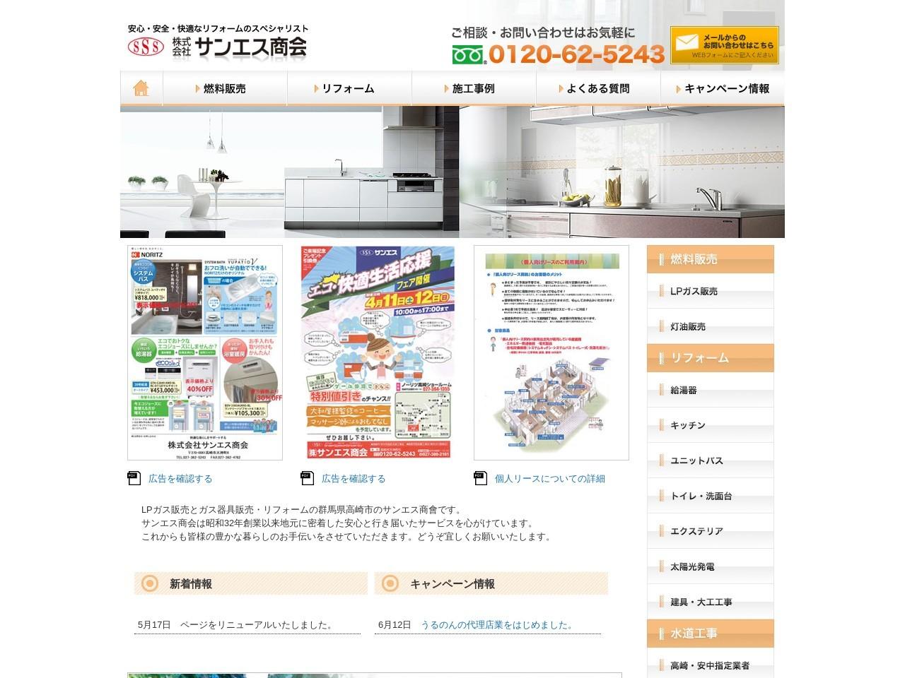 株式会社サンエス商会安中営業所
